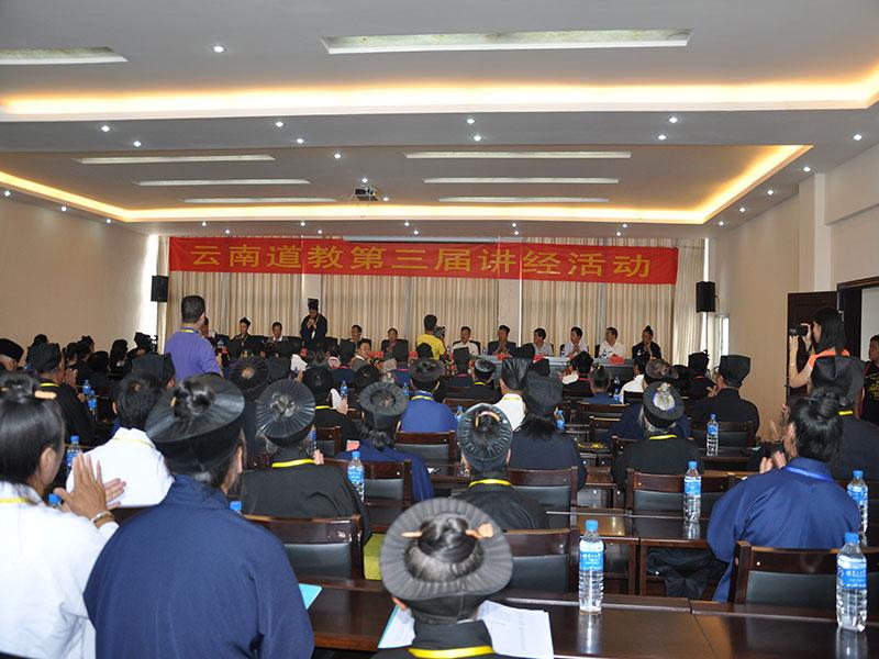 云南省道教协会2015年度十三大工作亮点