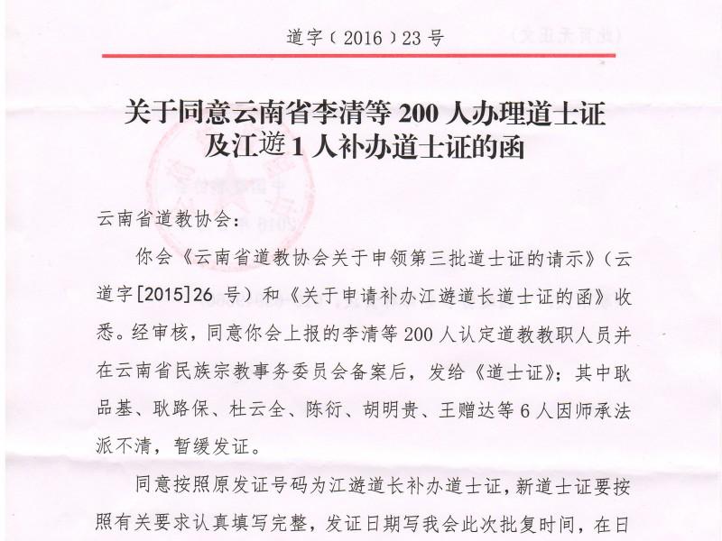 关于同意云南省李清等200人办理道士证及江遊1人补办道士证的函