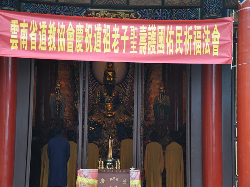 2015年3月23日(农历二月十五),云南道教界举办了内容丰富的道祖圣诞庆典活动