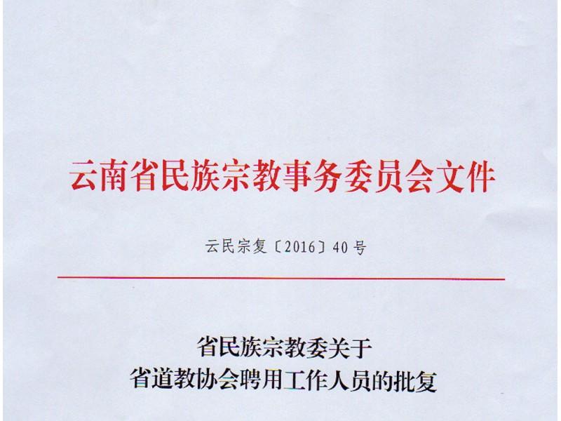 云南省民族宗教委关于省道教协会聘用工作人员的批复