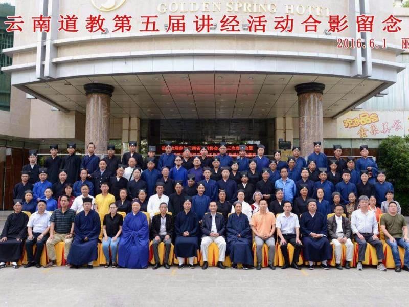 云南道教第五届讲经活动在丽江隆重开幕