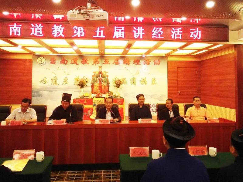 在云南省道教协会三届三次理事会暨云南道教第五届讲经活动开幕式上的讲话