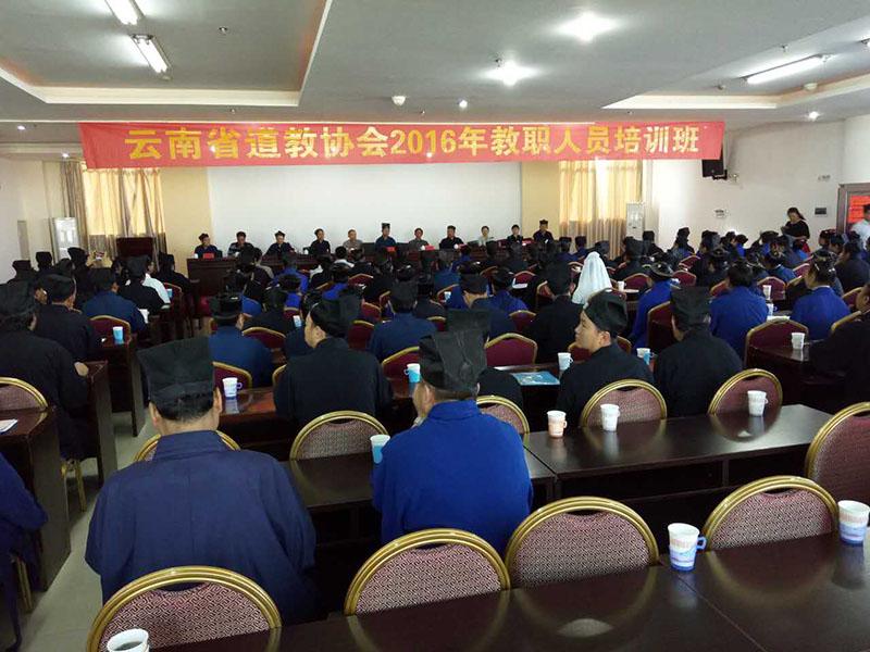 云南省道教协会在保山举办2016年教职人员培训班