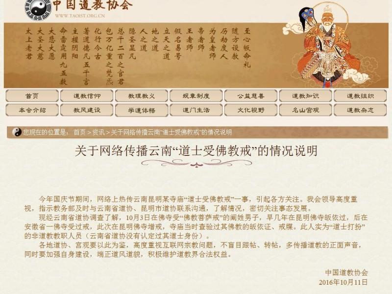 """关于网络传播云南""""道士受佛教戒""""的情况说明"""