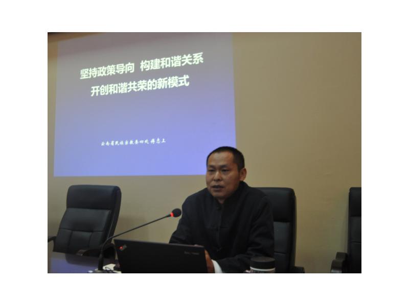 省道协和黑龙潭公园共同举办宗教常识培训班