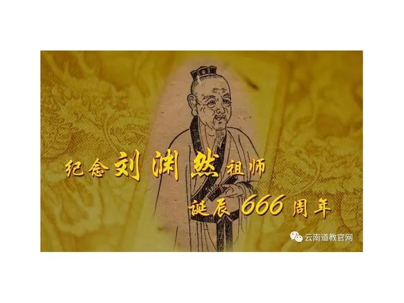 纪念云南道教中兴之祖——明代国师刘渊然祖师诞辰666周年朝圣活动圆满