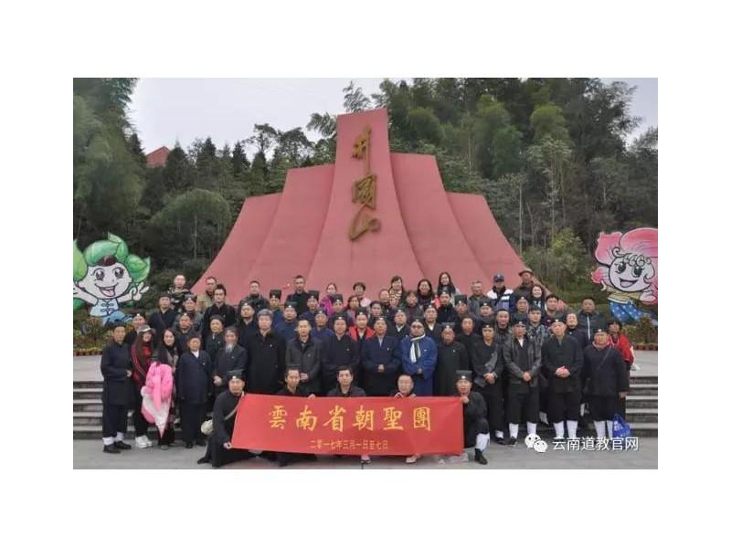 云南道教朝圣团赴井冈山开展爱国主义教育活动