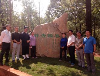 云南省道教协会举行植福造林活动