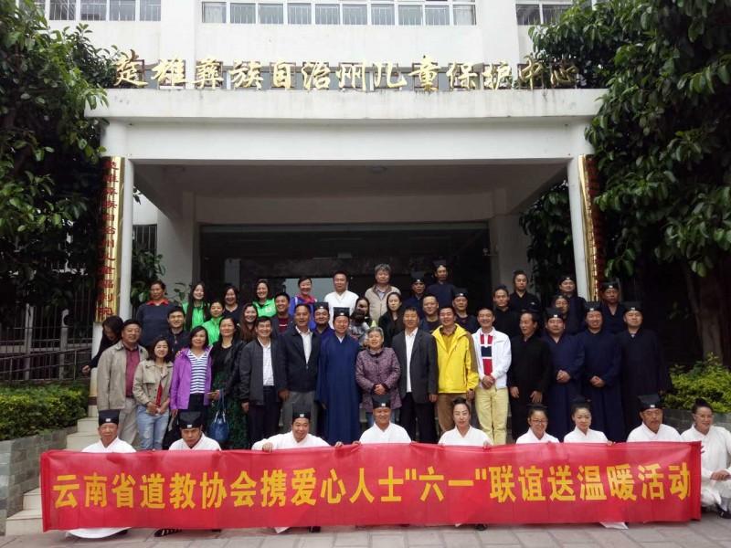 云南省道教协会开展送温暖献爱心活动
