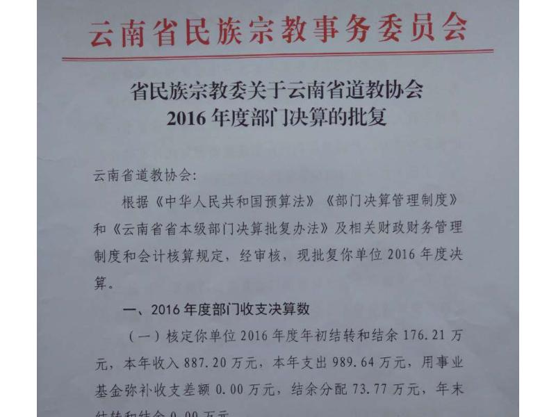 省民族宗教委关于云南省道教协会2016年度部门决算的批复及我会整改情况说明