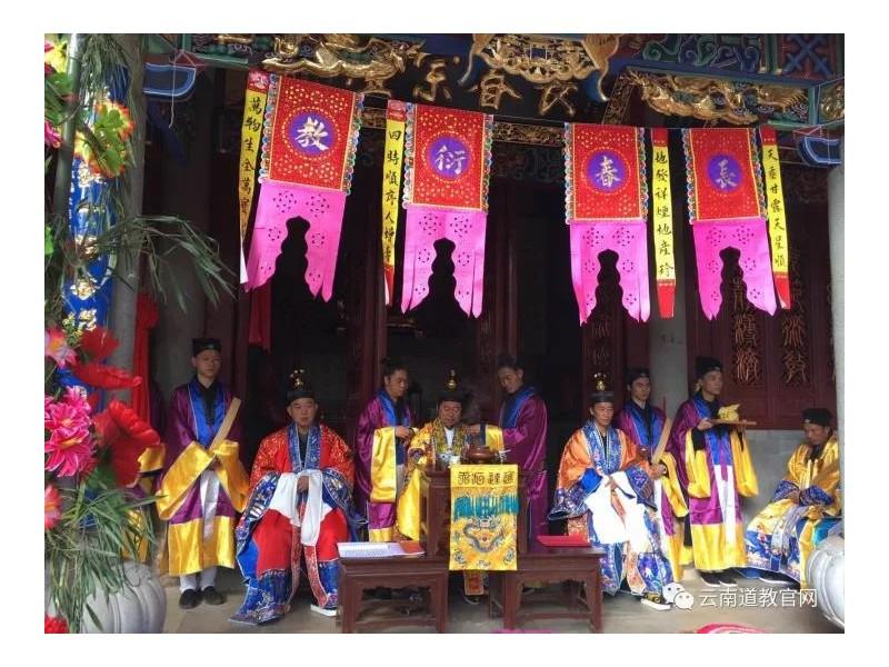 云南省道教协会举办丁酉坛第二批传度法会
