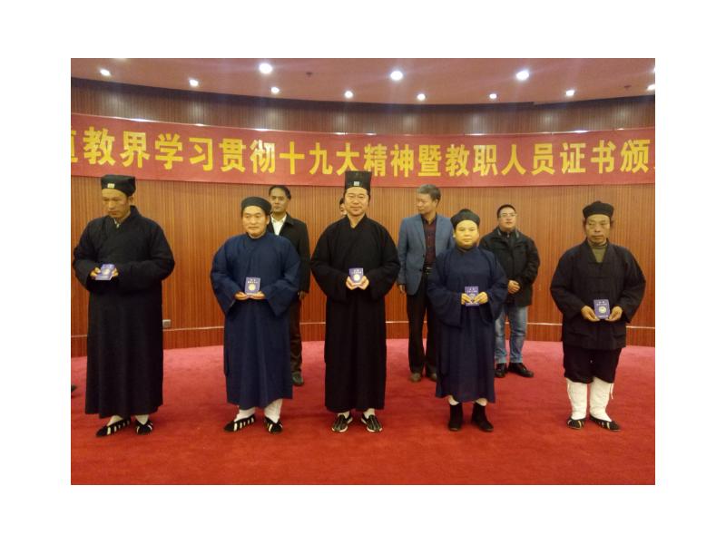 云南省道教协会换发新版教职人员证书