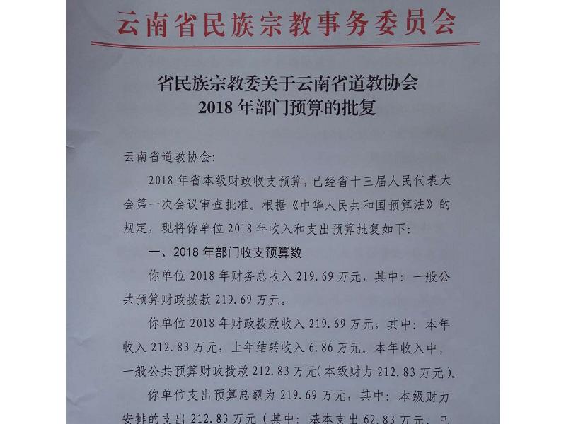 省民族宗教委关于云南省道教协会2018年部门预算的批复