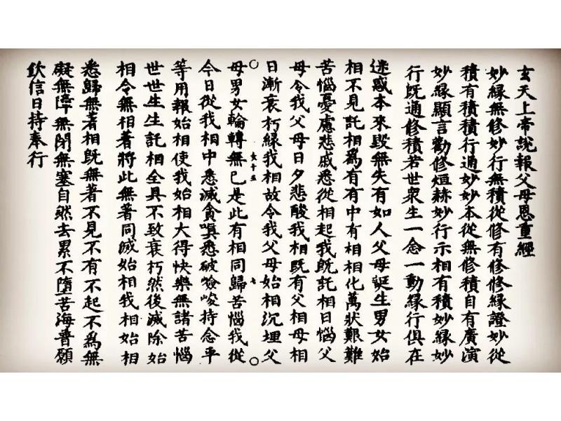 征集中国道教协会第十届玄门讲经抄经作品的通知