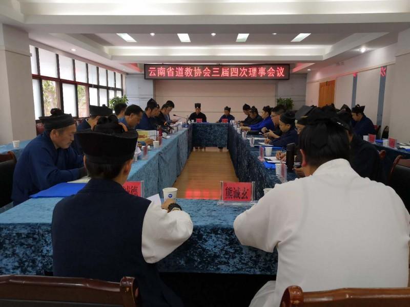 云南省道教协会举办教职人员培训会