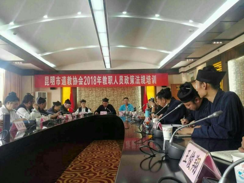 昆明市道教协会2018年教职人员政策法规培训班在昆明举行