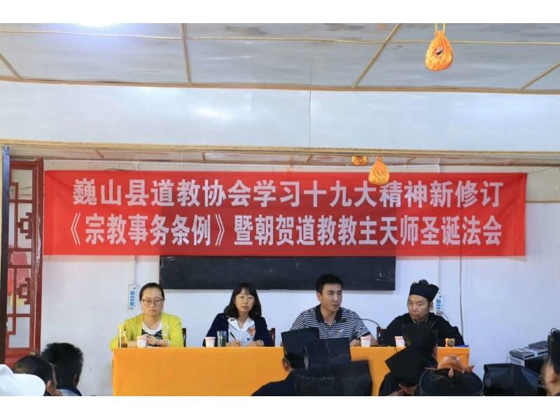 巍山县道教协会举办培训学习活动