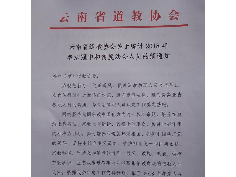 云南省道教协会关于统计2018年参加冠巾和传度法会人员的预通知