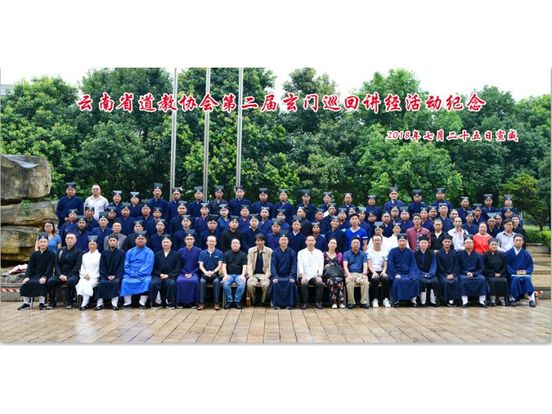 云南省道教协会第二届巡回讲经宣威站活动圆满成功