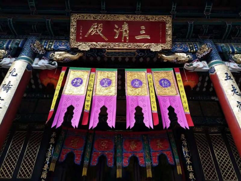 云南省道教协会2018年戊戌坛传度法会圆满
