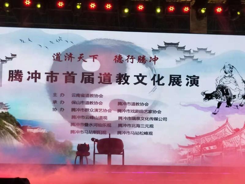 """""""道济天下·德行腾冲""""腾冲市举办首届道教文化展演"""