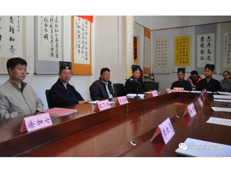 省道协龙泉观召开创建全国民族团结进步示范点推进会议