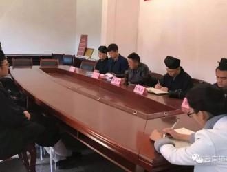 云南省道教协会龙泉观召开消防工作专题会议