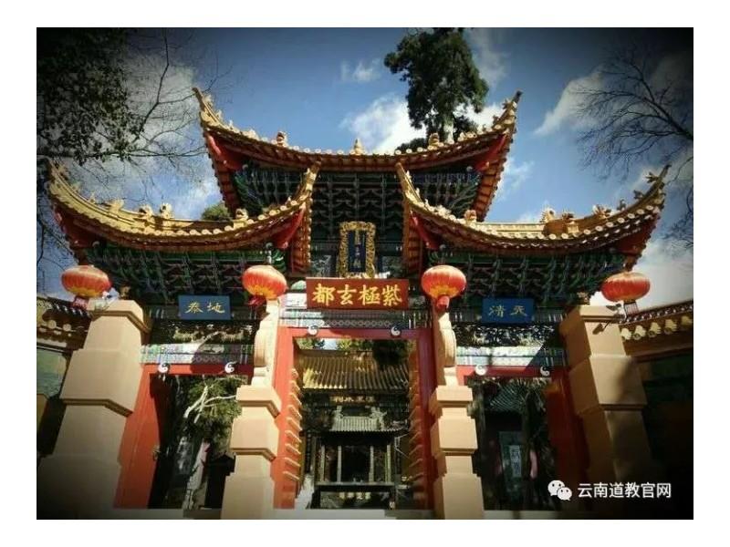云南省道教协会关于统计2019年参加冠巾和传度法会人员的预通知