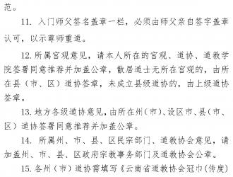云南省道教协会2019年传度、冠巾人员登记表