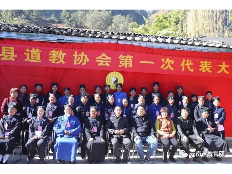 云南省丽江市华坪县道教协会成立暨第一次代表会议召开