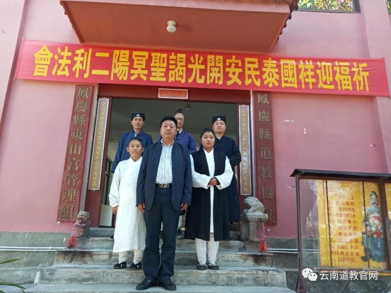 云南省道教协会到临沧市调研教务工作