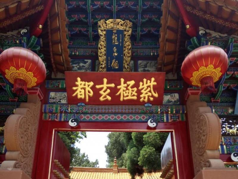 云南省道教协会2019年参加传度考试人员公示