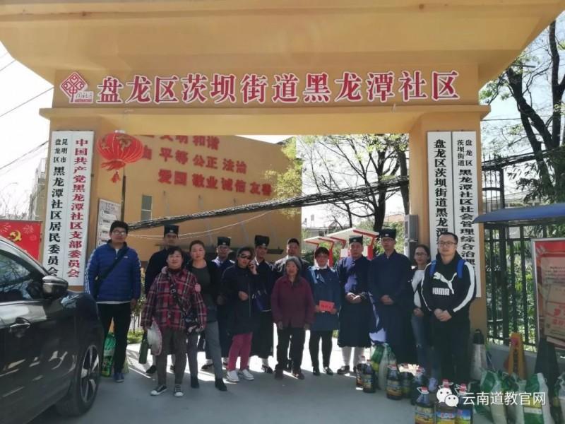 云南道教界庆祝道祖圣诞、开展第二届云南道教公益慈善日活动