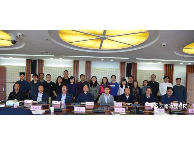 云南省道教协会参加《中华续道藏》云南工作站工作交流和学术座谈会