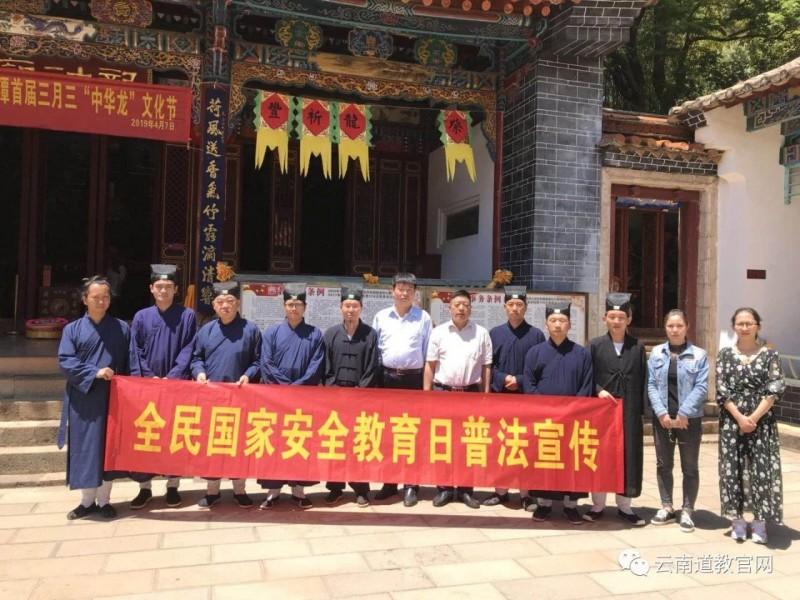 云南省道教协会开展2019年全民国家安全教育日普法学习活动