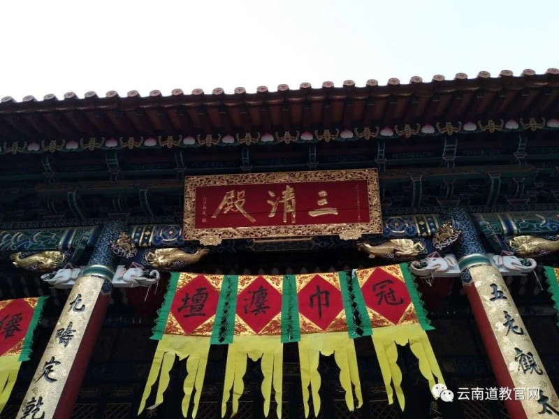 云南省道教协会2019己亥年冠巾法会圆满