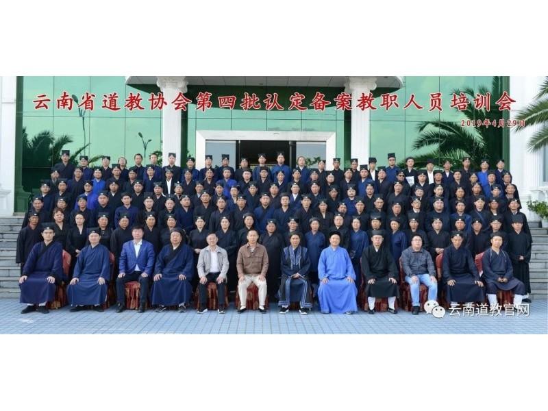 云南省道教协会成功举办第四批认定备案教职人员培训会