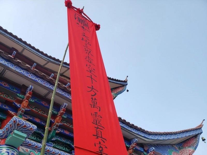 临沧市凤庆县磐陀石道观举办盘古殿开光法会