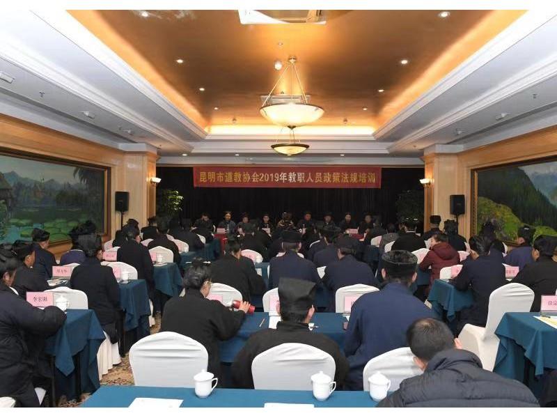 昆明市道教协会举办2019年教职人员政策法规培训