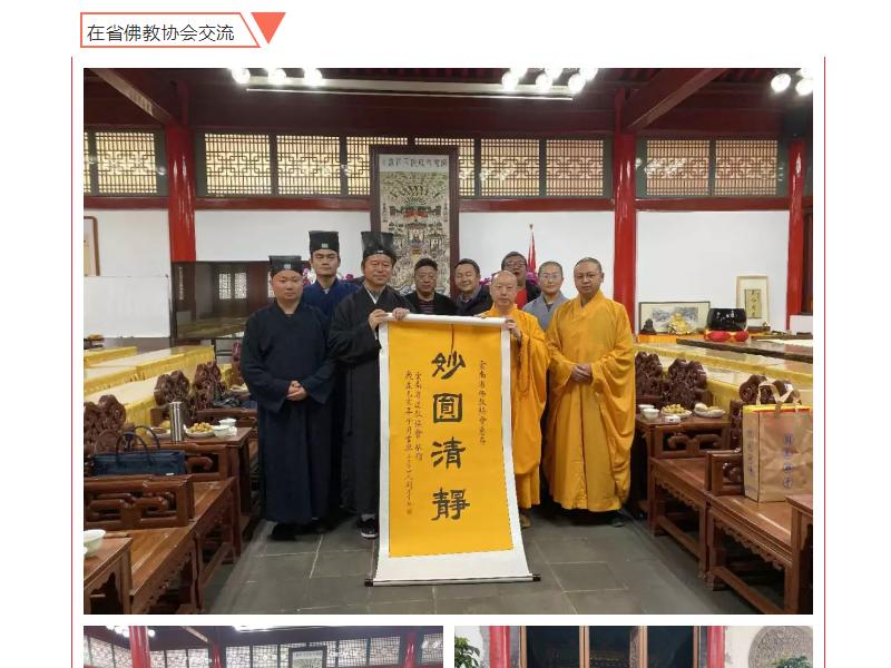 云南省道教协会赴全省性宗教团体交流学习