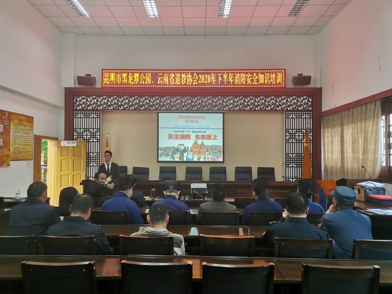 省道教协会与黑龙潭公园联合举行消防安全知识培训会