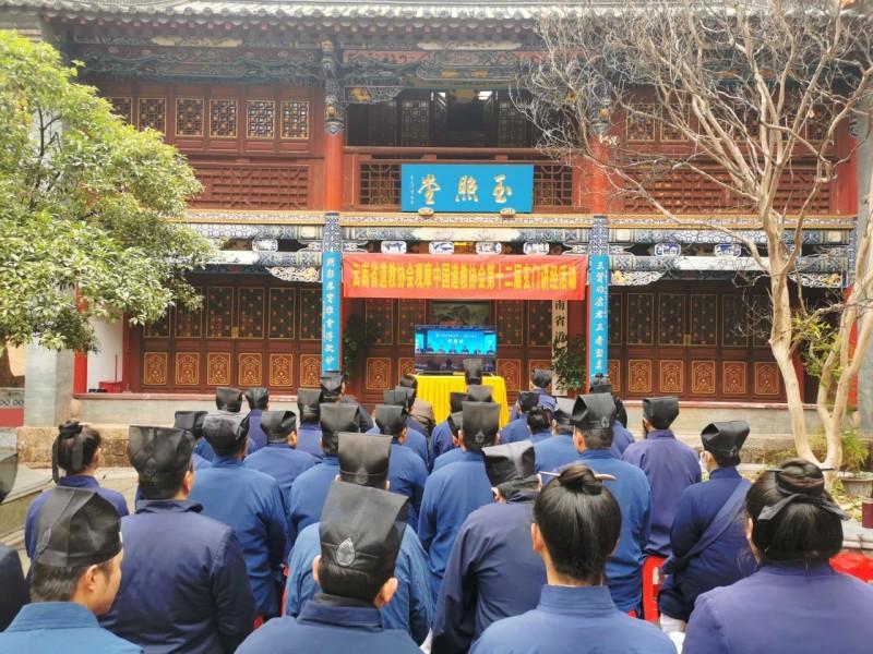 云南省道教协会组织观摩中国道协第十二届玄门讲经活动